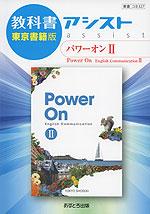(新課程) 教科書アシスト 東京書籍版「パワーオンII(Power On English Communication II)」 (教科書番号 327)