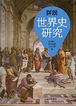 詳説 世界史研究