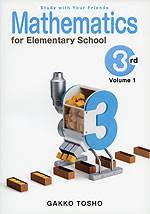 Study with Your Friends Mathematics for Elementary School 3rd Grade Volume 1 (みんなと学ぶ 小学校 算数 3年上 英訳本)