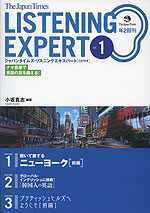 The Japan Times LISTENING EXPERT vol.1