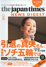 the japan times NEWS DIGEST 2017.5 Vol.66