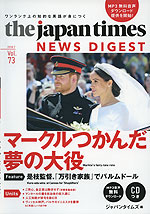 the japan times NEWS DIGEST 2018.7 Vol.73