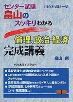 センター試験 畠山の スッキリわかる 倫理、政治・経済 完成講義