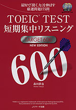 TOEIC TEST 短期集中リスニング TERGET 600 NEW EDITION