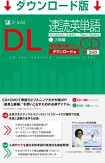 ダウンロード版 速読英単語 (2)上級編 CD [改訂第4版]対応   Z会 ...