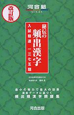 河合塾 漢字