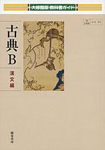 教科書ガイド 大修館版「古典B 漢文編」 (教科書番号 311)
