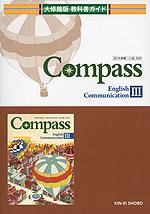 教科書ガイド 大修館版「コンパス E コミュニケーション III(Compass English Communication III)」 (教科書番号 309)