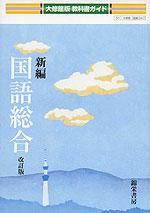 (新課程) 大修館版 教科書ガイド 「新編 国語総合 改訂版」 (教科書番号 347)