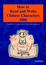 How to Read and Write Chinese Characters 1006(漢字の読み方・書き方1006)