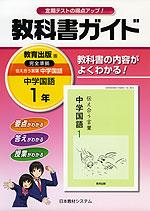 教科書 ガイド 国語 教育 出版