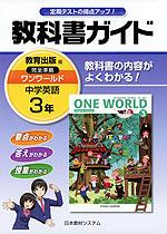 ワン ワールド 英語 教科書