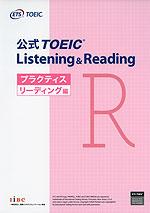 公式TOEIC Listening & Readingプラクティス リーディング編