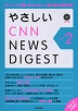 やさしい CNN NEWS DIGEST Vol.2