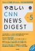 やさしい CNN NEWS DIGEST Vol.5
