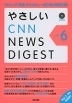 やさしい CNN NEWS DIGEST Vol.6