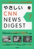やさしい CNN NEWS DIGEST Vol.7