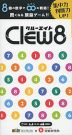 Clew8(クルーエイト)