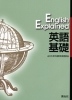 English Explained 英語基礎