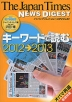 The Japan Times NEWS DIGEST キーワードで読む 2012→2013