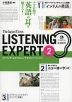 The Japan Times LISTENING EXPERT vol.2