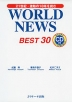 WORLD NEWS BEST 30
