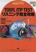 TOEFL ITP TEST リスニング完全攻略