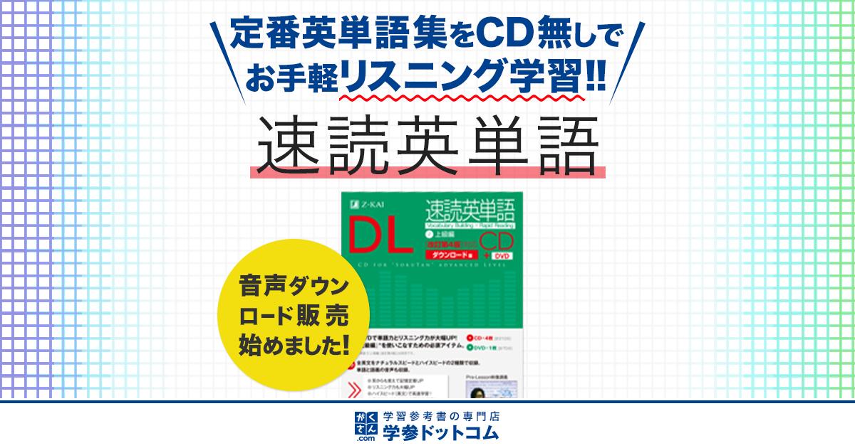 Z会 速読英単語ダウンロード版(音声ダウンロード版) - 学参ドットコム