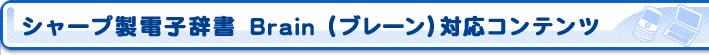 シャープ製電子辞書 Brain(ブレーン)対応コンテンツ