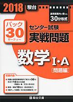 2018・駿台 センター試験 実戦問題 パック30(サーティー) 数学I・A (問題:セット、解答:バラ)