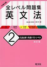 大学入試 全レベル問題集 英文法 (2)入試必修・共通テストレベル [改訂版]