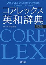 CORE LEX コアレックス 英和辞典 第3版