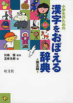 小学生のための 漢字をおぼえる辞典 第五版