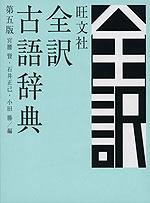 旺文社 全訳 古語辞典 第五版