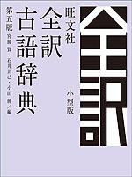 旺文社 全訳 古語辞典 第五版 小型版