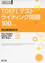 TOEFLテスト ライティング問題 100 [改訂版]