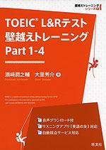 TOEIC L&Rテスト 壁越えトレーニング Part 1-4