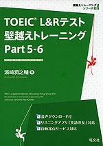 TOEIC L&Rテスト 壁越えトレーニング Part 5-6
