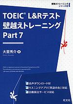TOEIC L&Rテスト 壁越えトレーニング Part 7