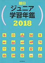 朝日 ジュニア学習年鑑 2018