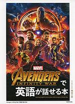 Avengers:Infinity Warで英語が話せる本