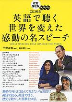 改訂第2版 英語で聴く 世界を変えた感動の名スピーチ