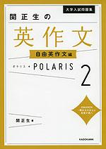 大学入試問題集 関正生の 英作文 ポラリス・POLARIS 2 [自由英作文編]