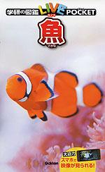 学研の図鑑 LIVE(ライブ)ポケット 魚