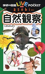 学研の図鑑 LIVEポケット asobi 自然観察