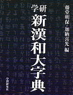 学研 新漢和大字典(普及版)