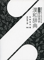 学研 学習用例 漢和辞典 改訂第二版