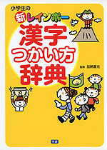 小学生の 新レインボー 漢字つかい方辞典