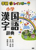 学研 (新)レインボー 小学 国語漢字辞典