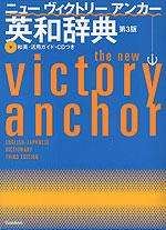 ニューヴィクトリーアンカー 英和辞典 第3版